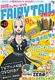 月刊FAIRY TAILマガジン (10)
