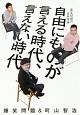 自由にものが言える時代、言えない時代 爆笑問題の日本原論