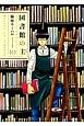 図書館の主 (10)