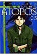 碧き青のアトポス (3)