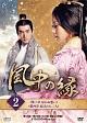 風中の縁(えにし) DVD-BOX2