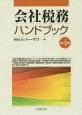 会社税務ハンドブック<第4版>
