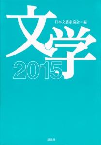 文学 2015
