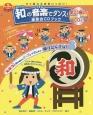 和-ジャパン-の音楽-リズム-でダンス! 運動会CDブック すぐ踊れる音楽いっぱい!