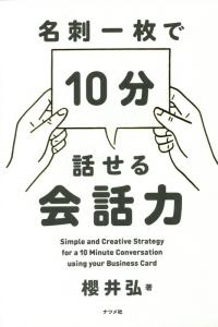 名刺一枚で10分話せる会話力