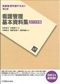 看護管理基本資料集 2015 看護管理学習テキスト別巻