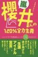 嵐・櫻井くんの120%全力主義 ハードワークが気持ちいい~!!14のコトバ