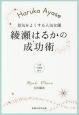 景気をよくする人気女優綾瀬はるかの成功術 公開守護霊霊言