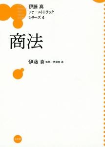 商法 伊藤真ファーストトラックシリーズ4