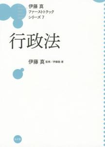 行政法 伊藤真ファーストトラックシリーズ7