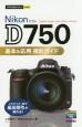 Nikon D750 基本&応用撮影ガイド フルサイズ一眼で最高傑作が撮れる!