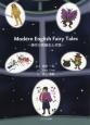 Modern English Fairy Tales 現代の英語おとぎ話