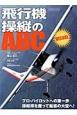 飛行機操縦のABC VISUAL プロ・パイロットへの第一歩 操縦桿を握って魅惑の大