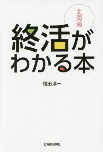 『北海道 終活がわかる本』ヨハン・レンク