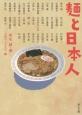 麺と日本人