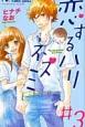 恋するハリネズミ (3)