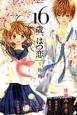 16歳、はつ恋~微熱~ Sho-Comi Girl's Collection