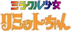 ミラクル少女リミットちゃん BOX