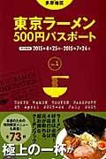 東京ラーメン500円パスポート