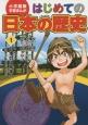 はじめての日本の歴史 日本のはじまり(旧石器時代・縄文時代・弥生時代) 学習まんが<小学館版> (1)