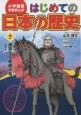 はじめての日本の歴史 激突する戦国大名(戦国時代) 学習まんが<小学館版> (7)
