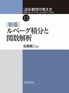 講座数学の考え方 ルベーグ積分と関数解析<新版>