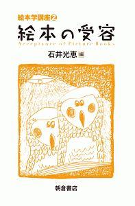 絵本の受容 絵本学講座2