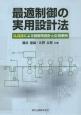 最適制御の実用設計法 ILQ法による制御系設計と応用事例