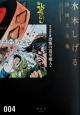 水木しげる漫画大全集 貸本漫画集 恐怖の遊星魔人他 (4)