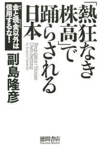 「熱狂なき株高」で踊らされる日本
