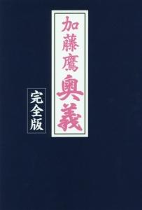 加藤鷹奥義