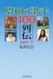 昭和の歌手100列伝 (3)