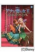 アナと雪の女王 エルサのサプライズ KADOKAWAカードコレクション