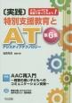 [実践]特別支援教育とAT-アシスティブテクノロジー- 特集:AAC再入門~障害の重い子どもへのコミュニケーション支援~ (6)