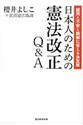 日本人のための憲法改正Q&A