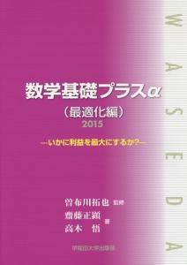 数学基礎プラスα 最適化編 2015
