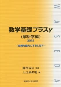 『数学基礎プラスγ 効用を最大にするには? 解析学編 2015』瀧澤武信