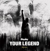 YOUR LEGEND ~燃ゆる命~