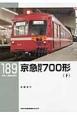 京急初代700形(下)