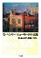 O・ヘンリー ニューヨーク小説集