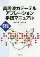高周波カテーテルアブレーション手技マニュアル