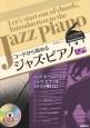 コードから始める ジャズ・ピアノ入門 CD付 コードネームだけでジャズ・ピアノがスラスラ弾ける!
