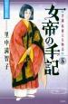女帝の手記 孝謙・称徳天皇物語 (5)