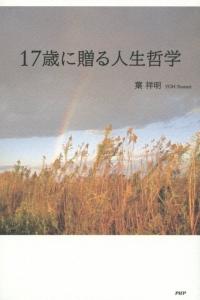 『17歳に贈る人生哲学』葉祥明
