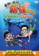 東野・岡村の旅猿SP&6 プライベートでごめんなさい… カリブ海の旅4 ウキウキ編 プレミアム完全版