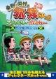 東野・岡村の旅猿SP&6 プライベートでごめんなさい… カリブ海の旅5 ドキドキ編 プレミアム完全版