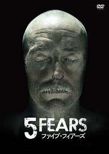 5 FEARS/ファイブ・フィアーズ