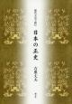 歴代天皇で読む日本の正史
