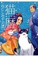 猫暦-ねこよみ- (2)