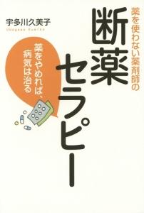 『薬を使わない薬剤師の断薬セラピー』宇多川久美子
